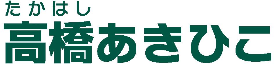 世田谷区議会議員・高橋あきひこ公式ウェブサイト